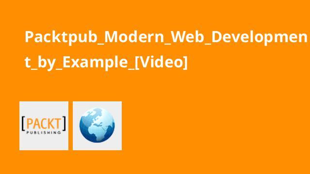 آموزش توسعه وب مدرن با مثال